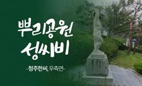 뿌리공원 성씨비 (청주한씨,우측면)