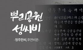 뿌리공원 성씨비 (청주한씨,후면비문)