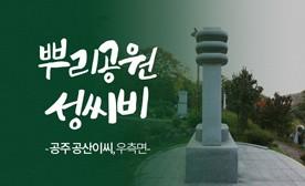 뿌리공원 성씨비 (공주 공산이씨,우측면)