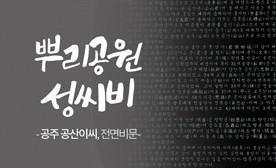 뿌리공원 성씨비 (공주 공산이씨,전면비문)