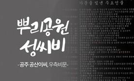 뿌리공원 성씨비 (공주 공산이씨,우측비문)