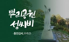뿌리공원 성씨비 (통천김씨,우측면)