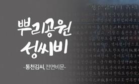 뿌리공원 성씨비 (통천김씨,전면비문)