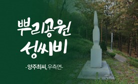 뿌리공원 성씨비 (양주최씨,우측면)