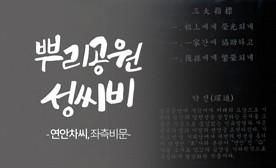 뿌리공원 성씨비 (연안차씨,좌측비문)