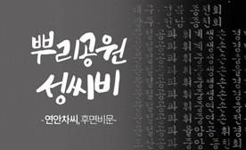 뿌리공원 성씨비 (연안차씨,후면비문)
