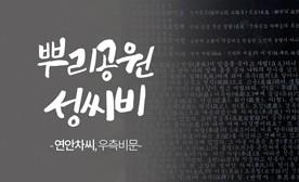 뿌리공원 성씨비 (연안차씨,우측비문)