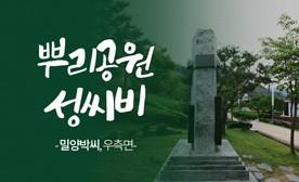 뿌리공원 성씨비 (밀양박씨,우측면)