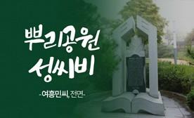 뿌리공원 성씨비 (여흥민씨,전면)