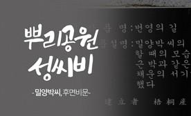 뿌리공원 성씨비 (밀양박씨,후면비문)