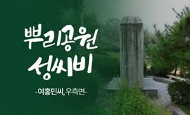뿌리공원 성씨비 (여흥민씨,우측면)