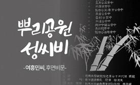 뿌리공원 성씨비 (여흥민씨,후면비문)