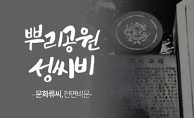 뿌리공원 성씨비 (문화류씨,전면비문)