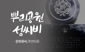 뿌리공원 성씨비 (문화류씨,후면비문)