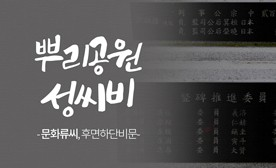뿌리공원 성씨비 (문화류씨,후면하단비문)
