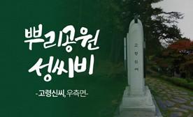 뿌리공원 성씨비 (고령신씨,우측면)