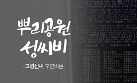 뿌리공원 성씨비 (고령신씨,후면비문)