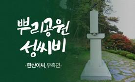 뿌리공원 성씨비 (한산이씨,우측면)