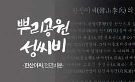 뿌리공원 성씨비 (한산이씨,전면비문)