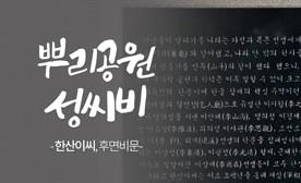 뿌리공원 성씨비 (한산이씨,후면비문)