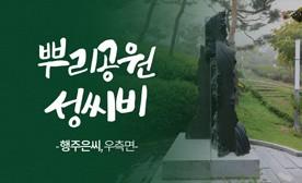 뿌리공원 성씨비 (행주은씨,우측면)