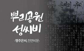 뿌리공원 성씨비 (행주은씨,전면비문)