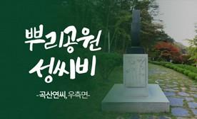 뿌리공원 성씨비 (곡산연씨,우측면)