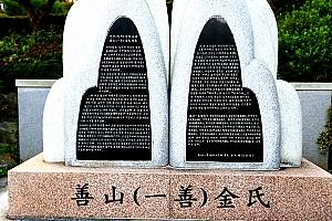 뿌리공원 성씨비 (선산 일선김씨,전면비문)