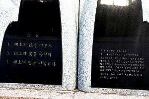 뿌리공원 성씨비 (선산 일선김씨,후면비문)