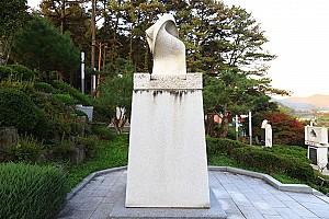 뿌리공원 성씨비 (원주원씨,우측면)