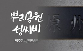 뿌리공원 성씨비 (원주원씨,전면비문)