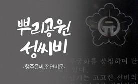 뿌리공원 성씨비 (원주원씨,후면비문)