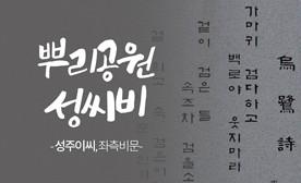 뿌리공원 성씨비 (성주이씨,좌측비문)