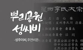 뿌리공원 성씨비 (성주이씨,후면비문)
