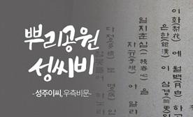 뿌리공원 성씨비 (성주이씨,우측비문)