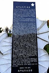 뿌리공원 성씨비 (남평문씨,전면비문)