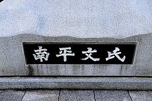 뿌리공원 성씨비 (남평문씨,전면하단비문)