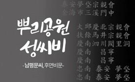 뿌리공원 성씨비 (남평문씨,후면비문)