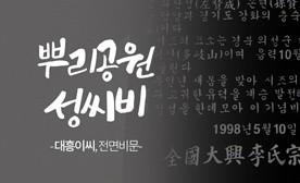 뿌리공원 성씨비 (대흥이씨,전면비문)