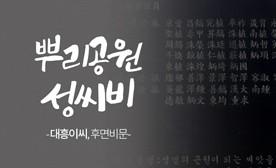 뿌리공원 성씨비 (대흥이씨,후면비문)