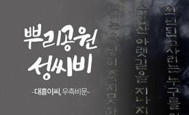 뿌리공원 성씨비 (대흥이씨,우측비문)