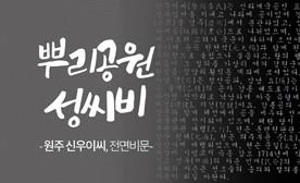 뿌리공원 성씨비 (원주 신우이씨,전면비문)