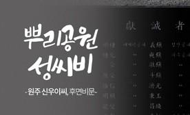 뿌리공원 성씨비 (원주 신우이씨,후면비문)