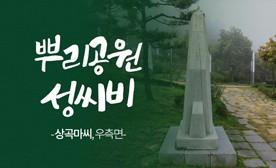 뿌리공원 성씨비 (상곡마씨,우측면)