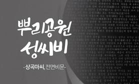 뿌리공원 성씨비 (상곡마씨,전면비문)
