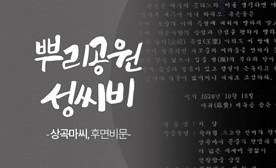 뿌리공원 성씨비 (상곡마씨,후면비문)