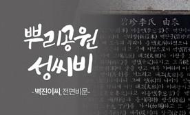뿌리공원 성씨비 (벽진이씨,전면비문)