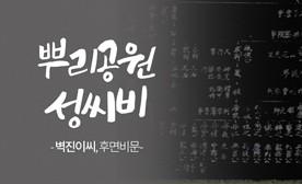 뿌리공원 성씨비 (벽진이씨,후면비문)