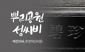 뿌리공원 성씨비 (벽진이씨,후면하단비문)