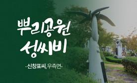 뿌리공원 성씨비 (신창표씨,우측면)